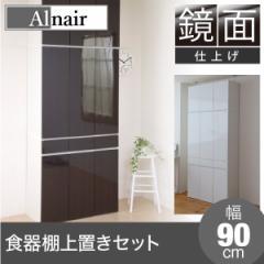 Alnair 鏡面食器棚 90cm幅 上置きセット