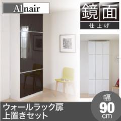 Alnair 鏡面ウォールラック 扉 90cm幅 上置きセット