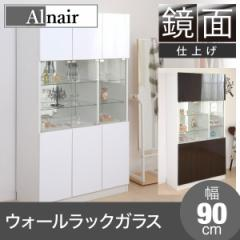 Alnair 鏡面ウォールラック ガラス 90cm幅