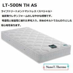 ★限定特価!フランスベッドLT-500N TH AS D