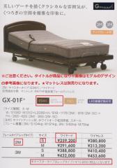 ★フランスベッド【電動リクライニングベッド】 GRANMAX GX-01F 2M-S ESW1キャスター・ワイヤード