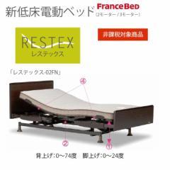 【新商品】フランスベッド・電動ベッドレステックス-02FN-2M-S