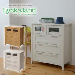 Lycka land 収納チェスト 80cm幅