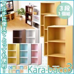 カラーボックスシリーズ kara-baco3 3段 3個セット