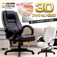 3D座面仕様のオフィスチェア -Dthree-ディースリー(天使の座面シリーズ)
