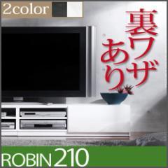 テレビ台 ローボード 背面収納TVボード ロビン 幅210cm