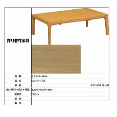 【カリモク家具・人気商品】★ こたつテーブルTS7418MS