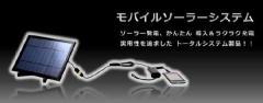 ★限定商品!高出力モバイルソーラーシステム 非常用ポータブルソーラー充電器 MSS-5W-01