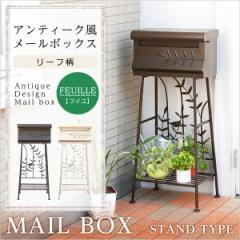 アンティーク調メールボックス リーフ柄 フイユ-FEUILLE- (ポスト 郵便受け)