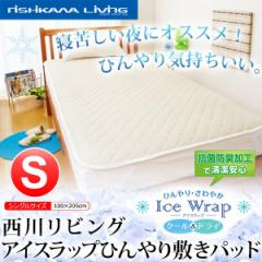 【西川リビング】アイスラップひんやり敷きパッド(シングル用敷パッド)