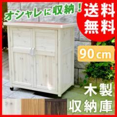 木製物置90 SST-WS900