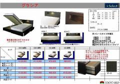 ★東京ベッドフレームグラシア跳ね上げタイプH260-Dダブル