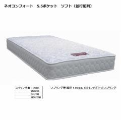 ★限定特価!東京ベッドネオコンフォート5.5ポケットソフト(並行配列)S