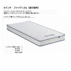 ★限定特価!東京ベッド4インチ ファイテンX1(並行配列)D