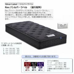 ★限定特価!東京ベッドRev.7シルバーラベル(並行配列)M