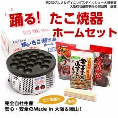 【大人気商品】踊る!たこ焼器 ホームセット