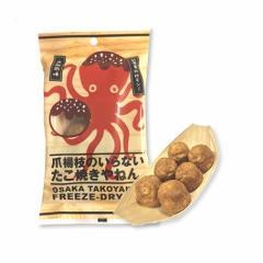 これがホンマの大阪みやげ「爪楊枝のいらないたこ焼きやねん」
