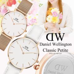ダニエルウェリントン Daniel Wellington 腕時計 クラシック ペティット Petite 32mm