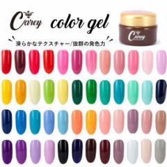◆新色追加◆艶やかな透明感◆ Carey カラージェル 3g 041-080 ネイル ジェルネイル プチプラ