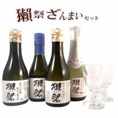 お中元 ギフト 飲み比べ 送料無料 獺祭 ざんまいセット 純米大吟醸23・39・45・スパークリング45 180ml と貴人グラス 2脚 日本酒 クール