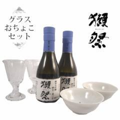 父の日 ギフト 送料無料 獺祭 てはじめセット 純米大吟醸23 180ml×2本 貴人グラス 2脚・おちょこ 2個 日本酒