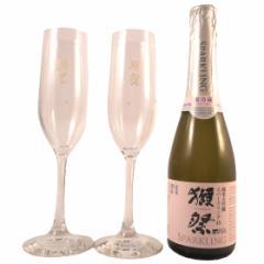 送料無料 獺祭 だっさい スパークリング 乾杯セット 大 純米大吟醸45発泡 360ml フルートグラス 2脚 日本酒 クール便