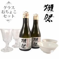 父の日 ギフト 送料無料 獺祭 てはじめセット 純米大吟醸45 180ml×2本 貴人グラス 2脚・おちょこ 2個 日本酒