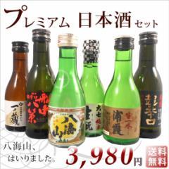 父の日 ギフト 飲み比べ 送料無料 飲み比べプレミアム日本酒セット 司牡丹、八海山、浦霞、一ノ蔵、大七、春鹿 ミニボトル