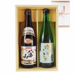 お中元 ギフト 飲み比べ 送料無料 日本酒 飲み比べセット 上喜元 純米・八海山 特別本醸造 720ml 2本セット