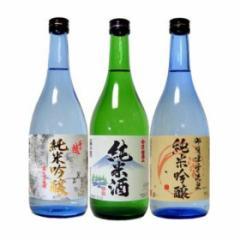 お歳暮 ギフト 福島の日本酒 純米酒・純米吟醸酒 飲み比べセット 720ml 3本セット