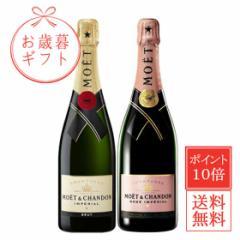 お歳暮 ギフト 送料無料 ワイン セット 世界に愛されるワイン モエ・エ・シャンドン ブリュット・アンぺリアル 白ロゼ スパークリング ワ