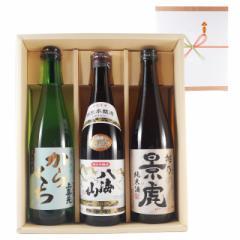 お中元 ギフト 飲み比べ 送料無料 日本酒 飲み比べ セット 上喜元・八海山 本醸造・越乃景虎 720ml 3本セット