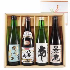 お中元 ギフト 飲み比べ 送料無料 日本酒 飲み比べセット 上喜元・八海山・南・越乃景虎 720ml 4本