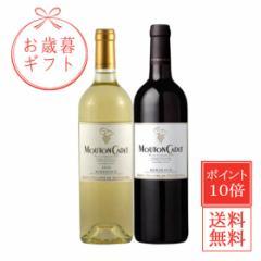 お歳暮 ギフト 送料無料 ワイン セット ムートン カデ ブラン ルージュ ワインセット 赤白 750ml 2本 フランス ボルドー