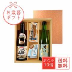 お歳暮 ギフト 日本酒 飲み比べ 送料無料 日本酒&おつまみセット 八海山 上喜元 おつまみ2種