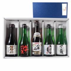 お中元 ギフト 早割 送料無料 日本酒 飲み比べ WGO最高金賞受賞 純米大吟醸入り のみきりセット 300ml 5本セット