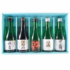 お中元 ギフト 飲み比べ 送料無料 ギフトセット 日本酒 飲み比べ セット 小瓶300ml 5本セット