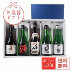 お歳暮 ギフト 送料無料 日本酒 飲み比べ WGO最高金賞受賞 純米大吟醸入り のみきりセット 300ml 5本セット