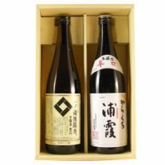 お中元 ギフト 飲み比べ 送料無料 日本酒 セット 宮城といえばこの蔵元 一ノ蔵 & 浦霞 辛口 720ml 2本セット
