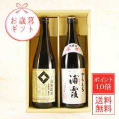 お歳暮 ギフト 飲み比べ 送料無料 日本酒 飲み比べ セット 宮城といえばこの蔵元 一ノ蔵・浦霞 辛口 720ml 2本セット