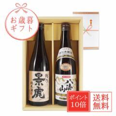 お歳暮 ギフト 飲み比べ 送料無料 日本酒 飲み比べセット 越乃景虎 純米・八海山 特別本醸造 720ml 2本セット