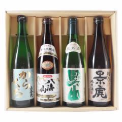 お中元 ギフト 飲み比べ 送料無料 日本酒 上喜元 ・ 八海山 ・ 根知男山 ・ 越乃景虎 720ml 4本