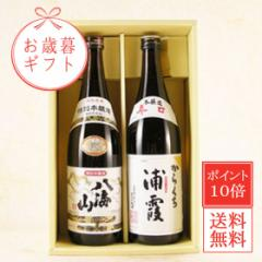 お歳暮 ギフト 飲み比べ 送料無料 東北の人気蔵元 八海山&浦霞 本醸造 720ml 日本酒 2本セット