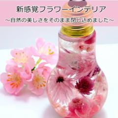 フラワーハーバリウム 電球ボトル〜見つめているだけで癒される〜 可愛いギフト 花ギフト 花母の日 誕生日
