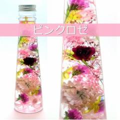 フラワー ハーバリウム ピンクロゼ  三角ガラスボトルMサイズ  記念日 母の日ギフト  花母の日 花ギフト