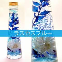 フラワー ハーバリウム ブルー 三角ガラスボトルMサイズ  記念日 母の日ギフト  花母の日 花ギフト