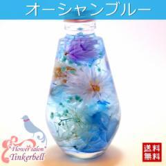 フラワーハーバリウム  オーシャンブルーアレンジ    ディアドロップガラスボトル 記念日 花ギフト  花母の日