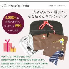 ギフトラッピング 商品と一緒に買い物かごにいれてください 3000円以上お買い上げでラッピング無料! ギフト プレゼント 父の日 gift