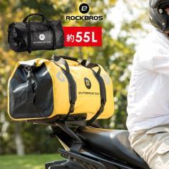 リアバッグ シートバッグ バイク 防水 55L ツーリング キャンプ ロックブロス ROCKBROS