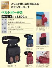 HATACHI ハタチ パークゴルフ PH7919 ベルトポーチ2 パークゴルフ用品